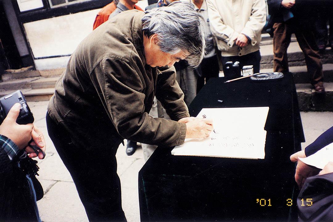 2001年3月,參觀浙江紹興魯迅故居時,陳映真執筆寫下:民族宗師、半生向往。