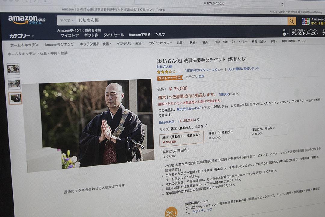 一間公司在亞馬遜網上推出業務,客戶可以請僧侶到家裏主持佛教喪禮或其他法事。
