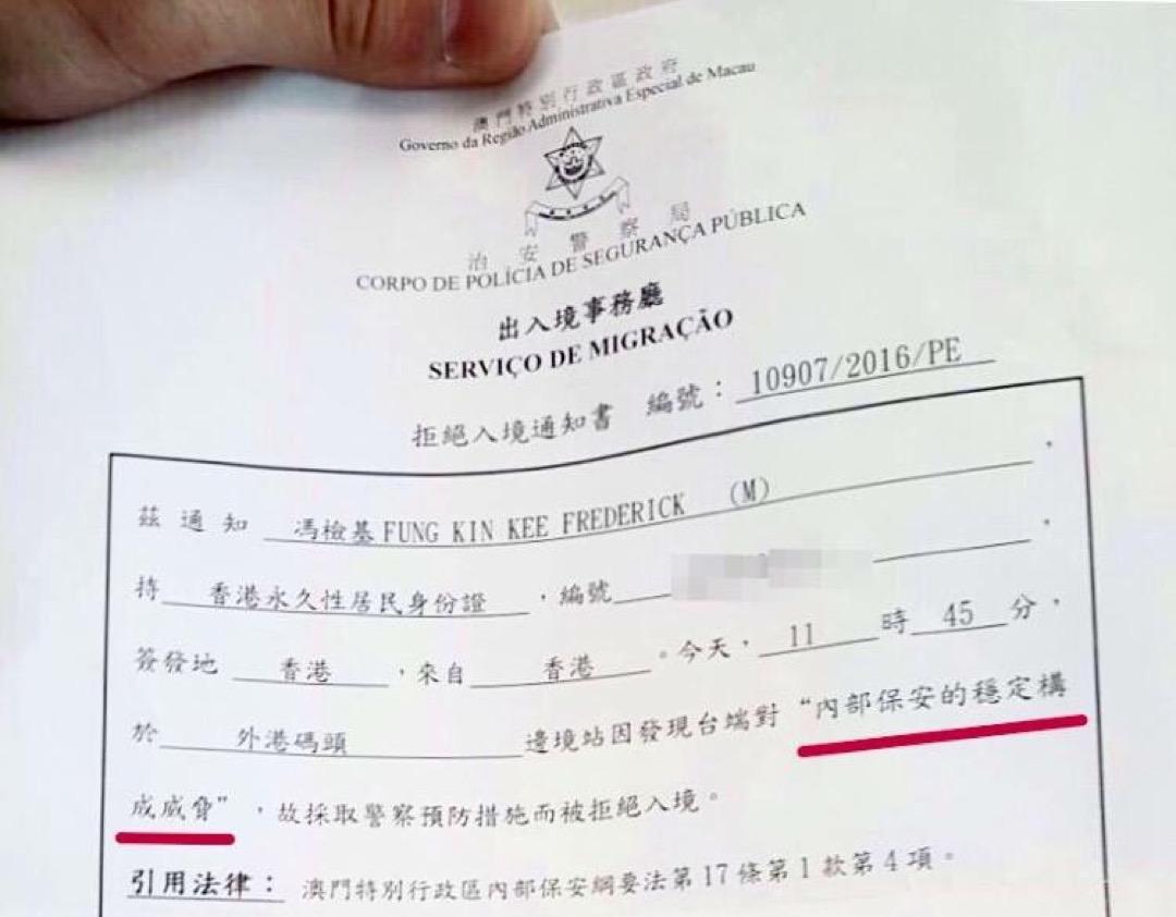 澳門當局發給馮檢基的拒絕入境通知書。