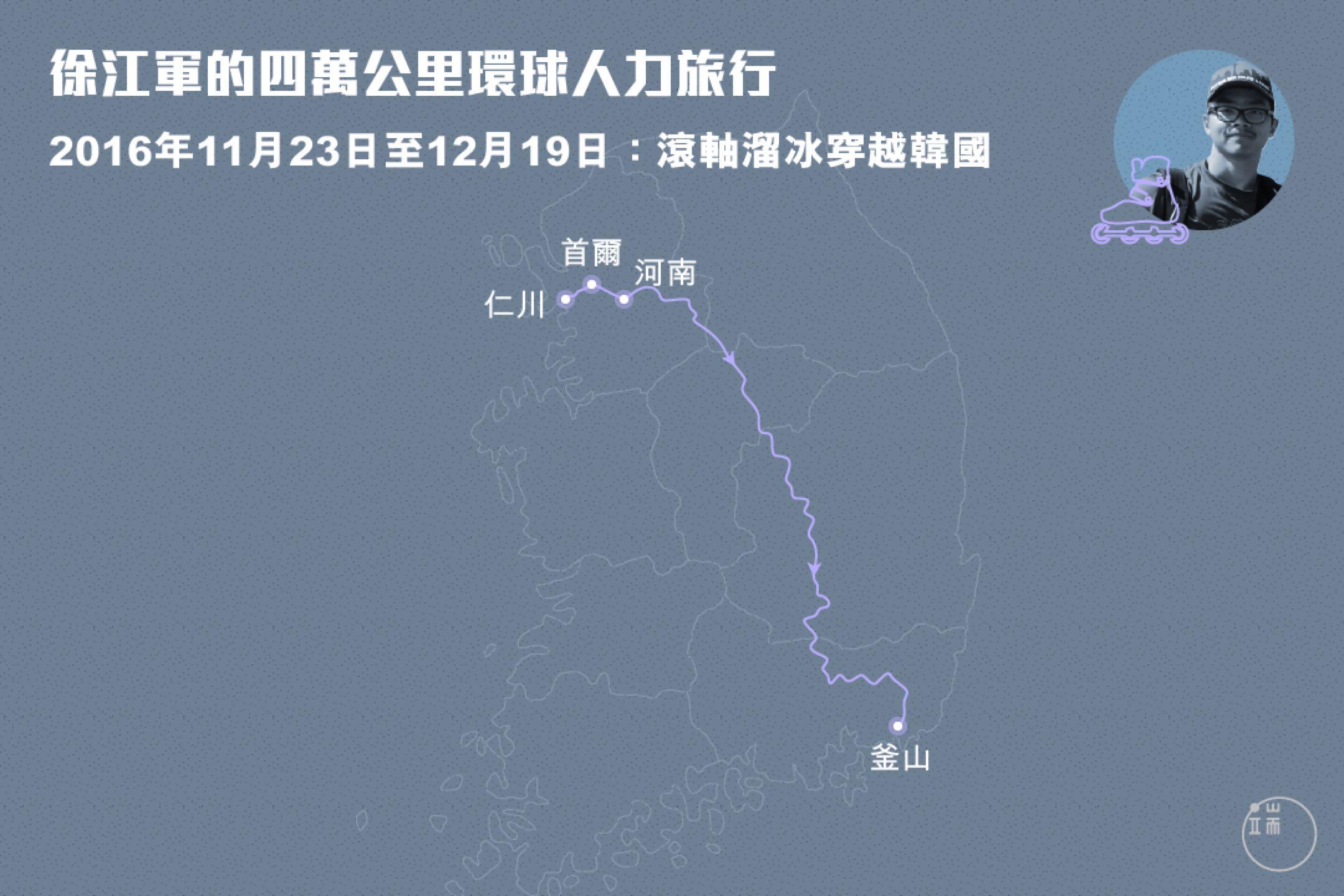 今年11月末,徐江軍出發去韓國首爾進行越野輪滑訓練,為貝加爾湖的穿越做準備。