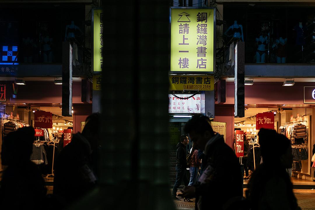 銅鑼灣書店事件後一年,香港「禁書」出版業面臨滅頂。