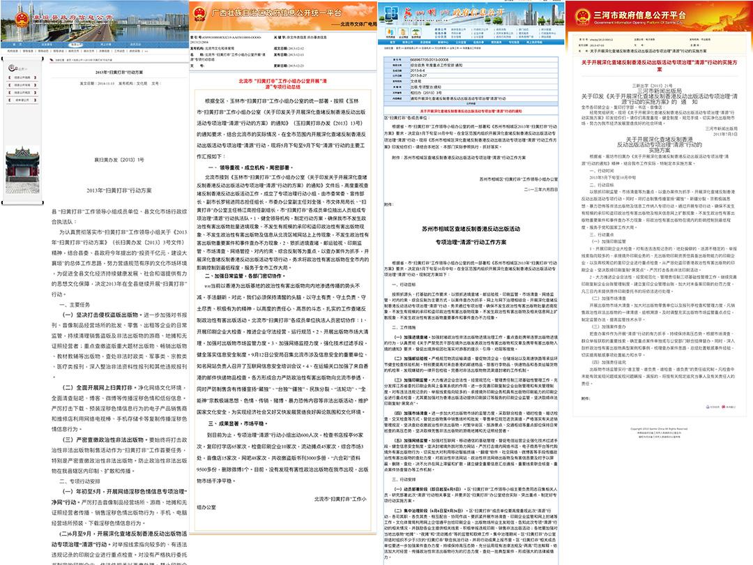 多個省、市相繼發布有關《開展深化查堵反制香港反動出版活動專項治理「清源」行動方案》公告。