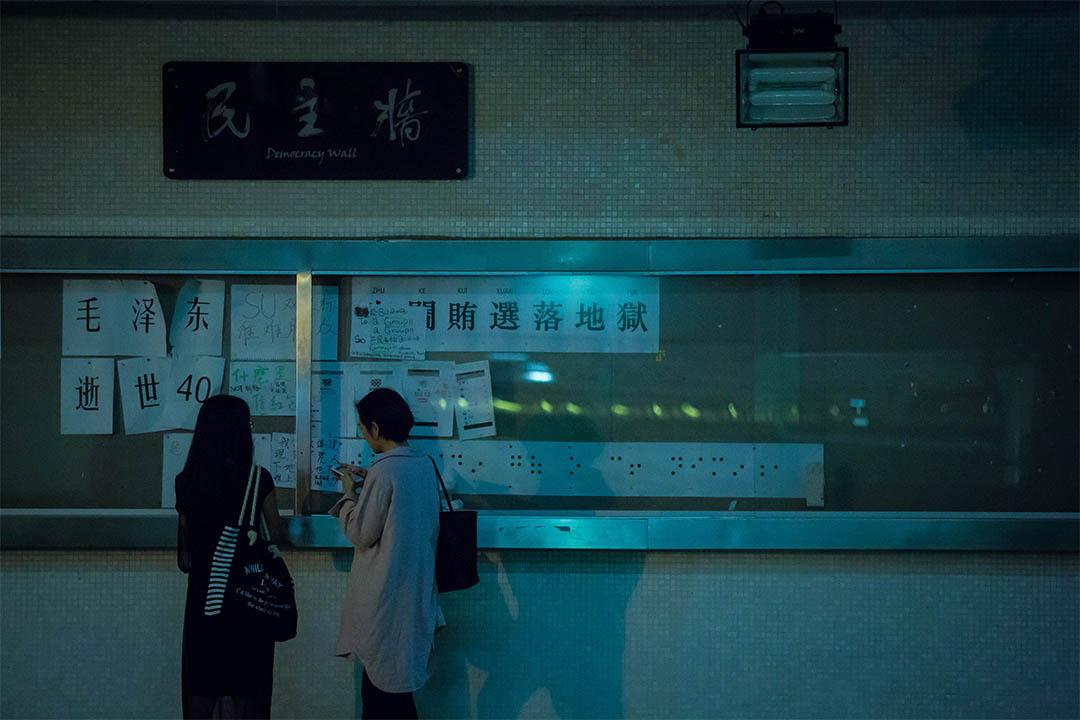 2016年10月28日,香港大學,兩名學生在民主牆前佇足。