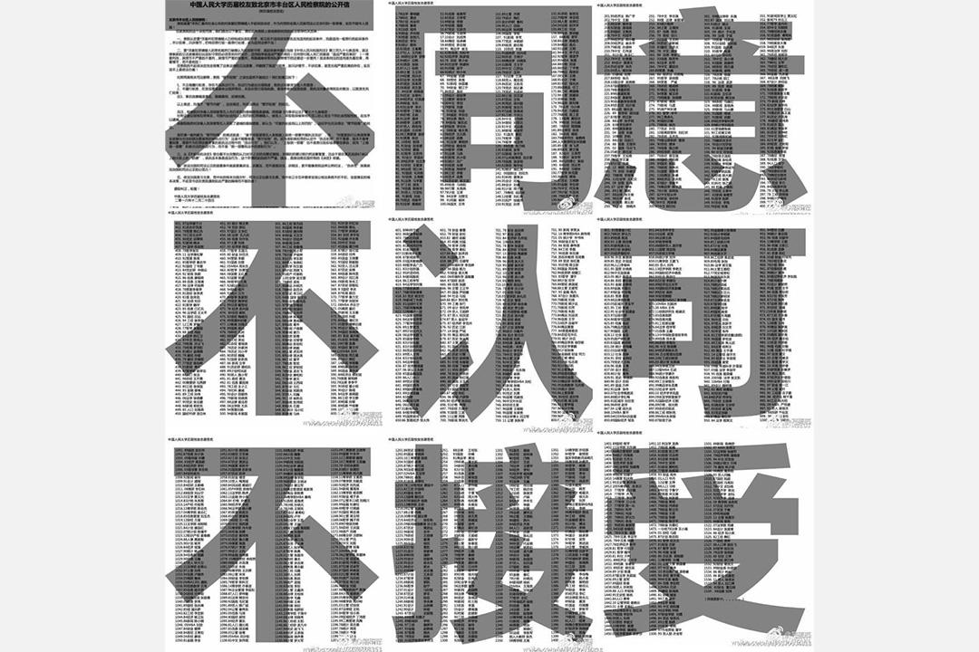 中國人民大學校友聯署,向北京市丰台區檢察院發公開信。