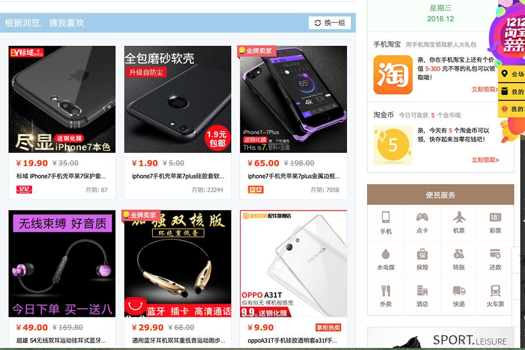 淘寶根據用戶的瀏覽路徑、購買、收藏記錄,客製化個人頁面。