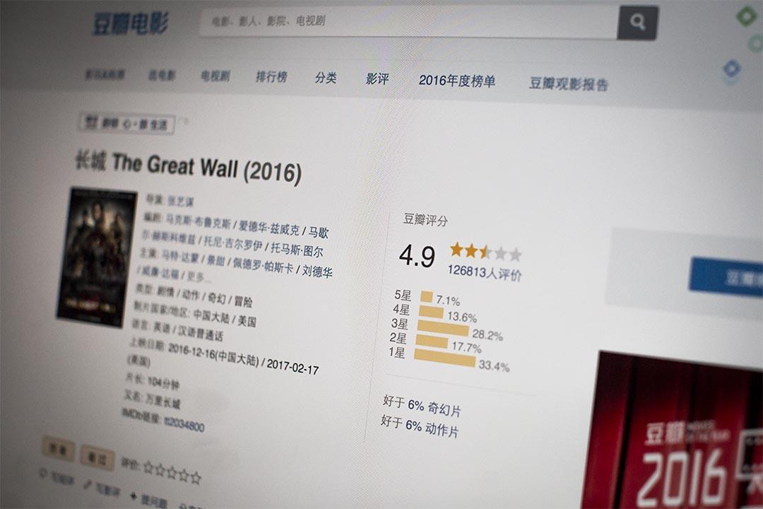 人民日報客戶端批豆瓣評分惡評傷害電影產業,引起爭議。