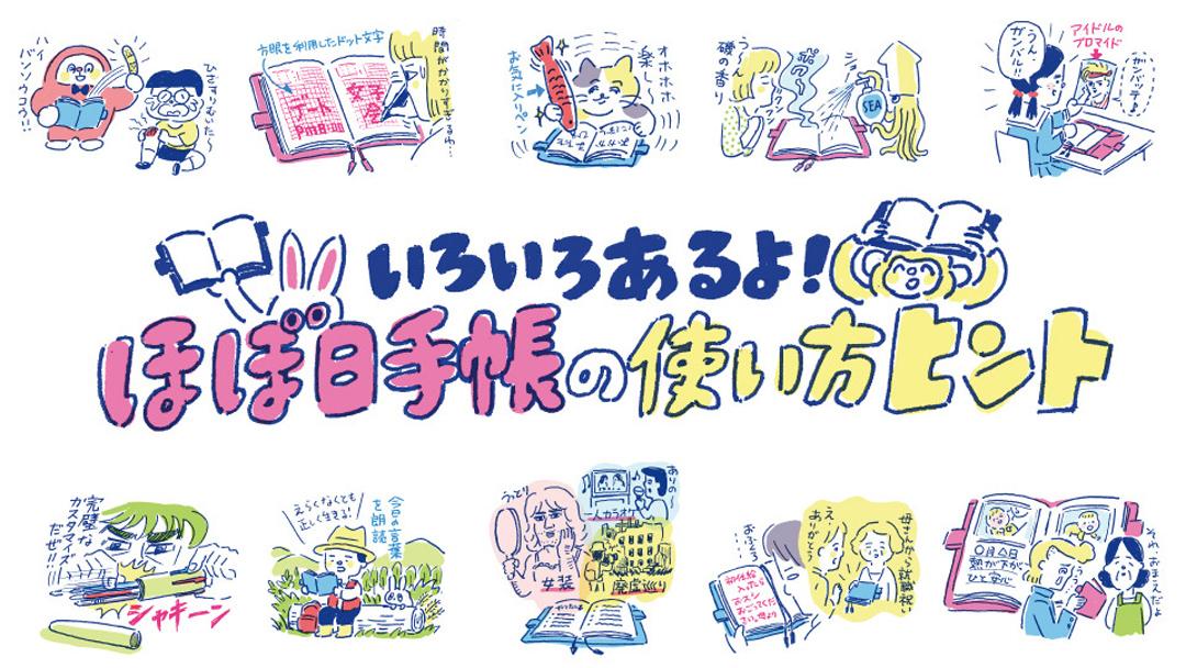 出版人系井重里2002年推出的「HOBONICHI手帳」(ほぼ日手帳)給予手帳更多的想像空間。