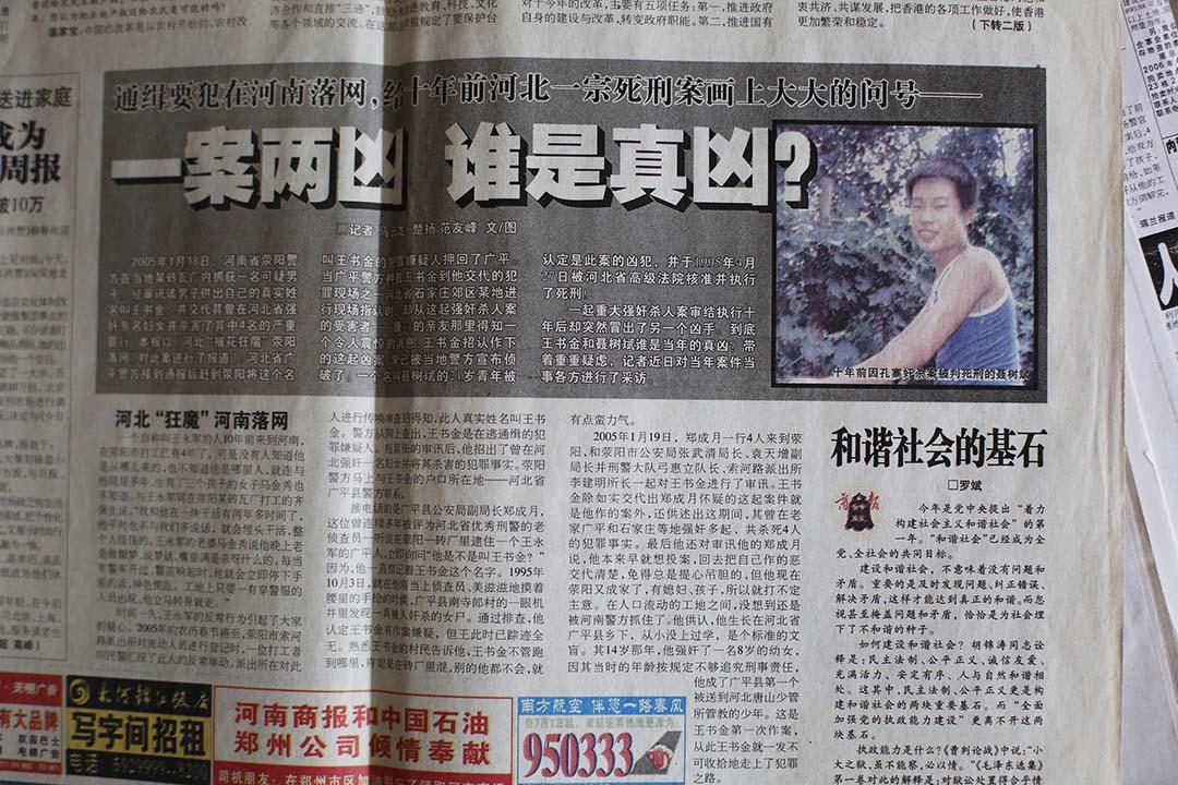 2005年3月馬雲龍關於聶樹斌案件一案兩兇事實的報導。