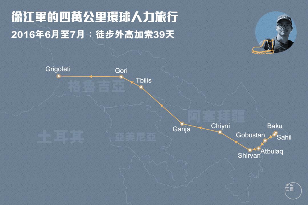 2016年夏天,徐江軍在高加索徒步,1100多公里。