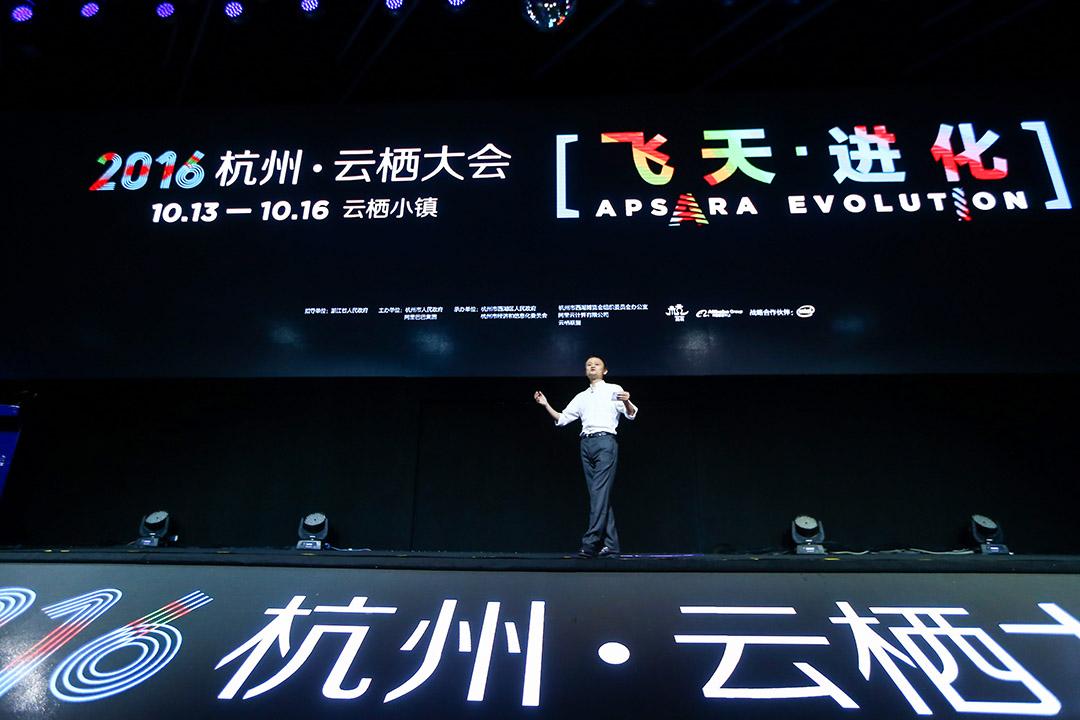 2016年10月13日,馬雲在杭州雲棲大會發表演講。