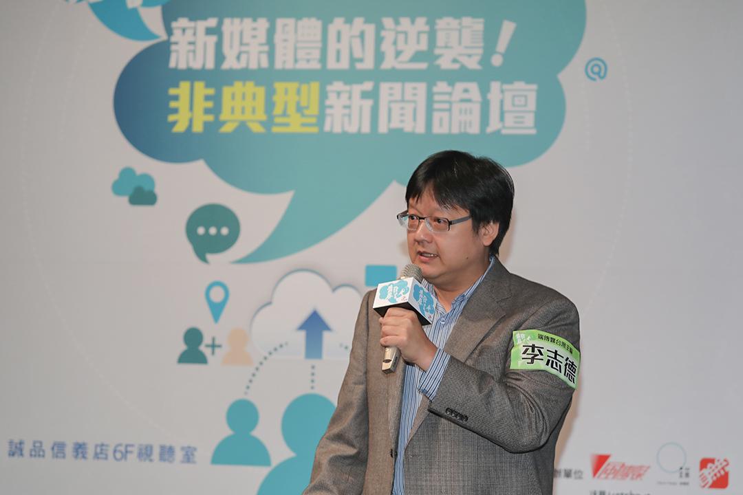 端傳媒台灣主編李志德。