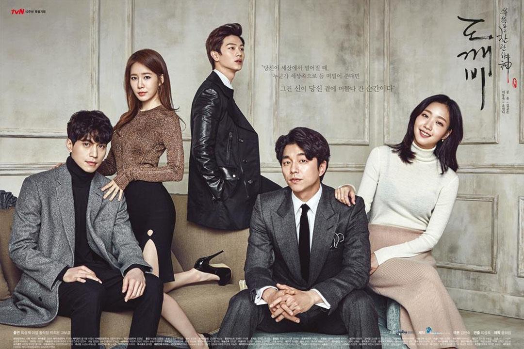 韓國有線電視頻道 tvN 的建台10周年特別企劃大劇《鬼怪 – 孤單又燦爛的神》。