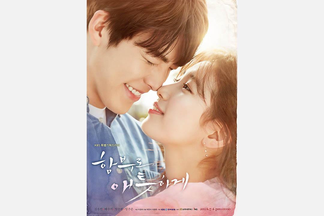 韓劇《任意依戀》。