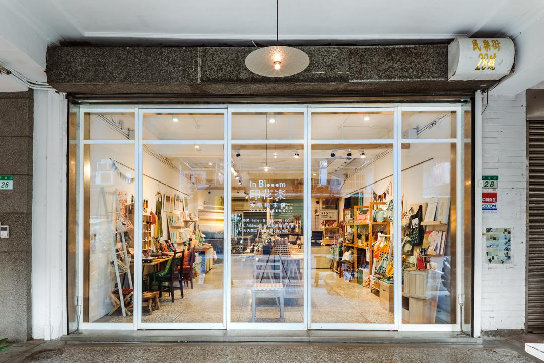 印花樂大稻埕店。