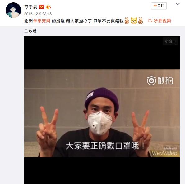 台灣男演員彭于晏在微博上貼出戴口罩的照片。