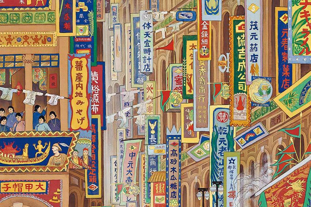 台灣膠彩畫大師郭雪湖著名作品〈南街殷賑〉局部圖,將30年代大稻埕的繁華景觀展現無遺。