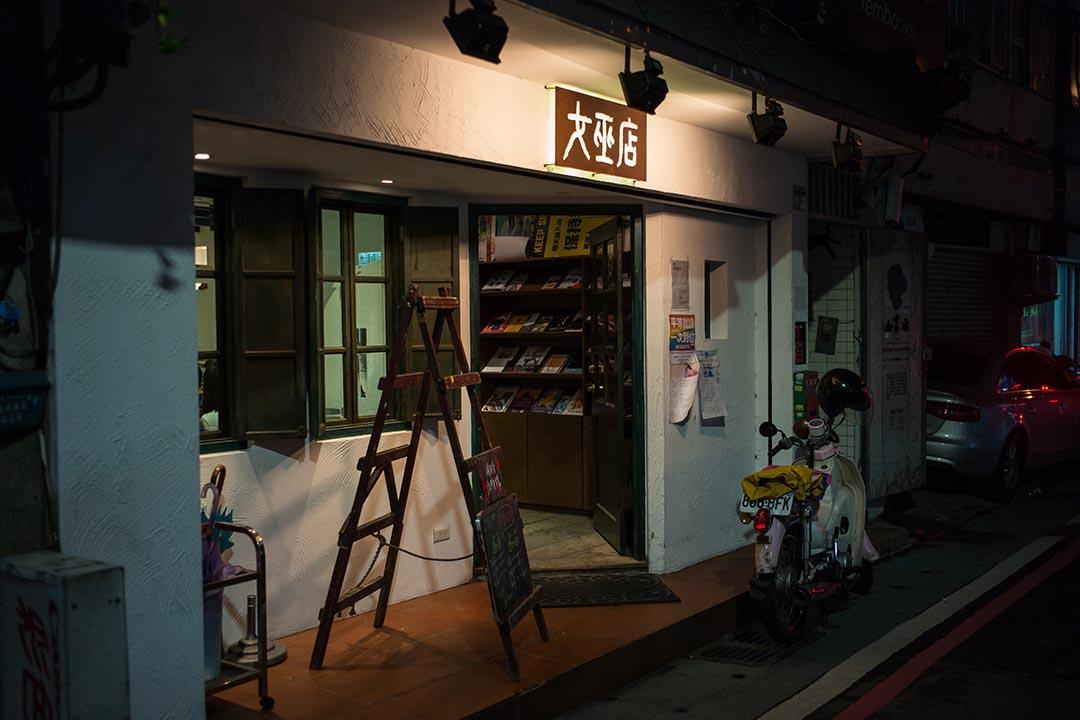 從1995年起屹立於公館台大側門的女巫店,是台灣女權運動與獨立音樂發展的知名公眾場域。
