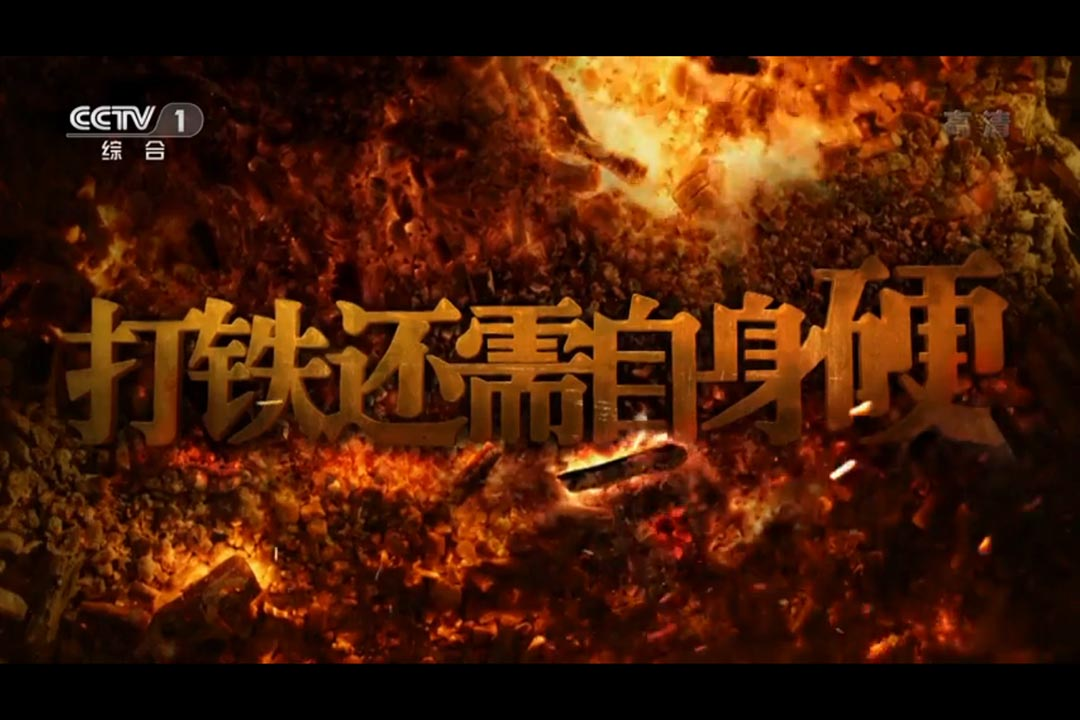 中紀委宣傳部、中央電視台聯合製作的電視專題片《打鐵還需自身硬》。