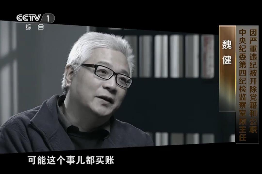 中紀委第四紀檢監察室原主任魏健。