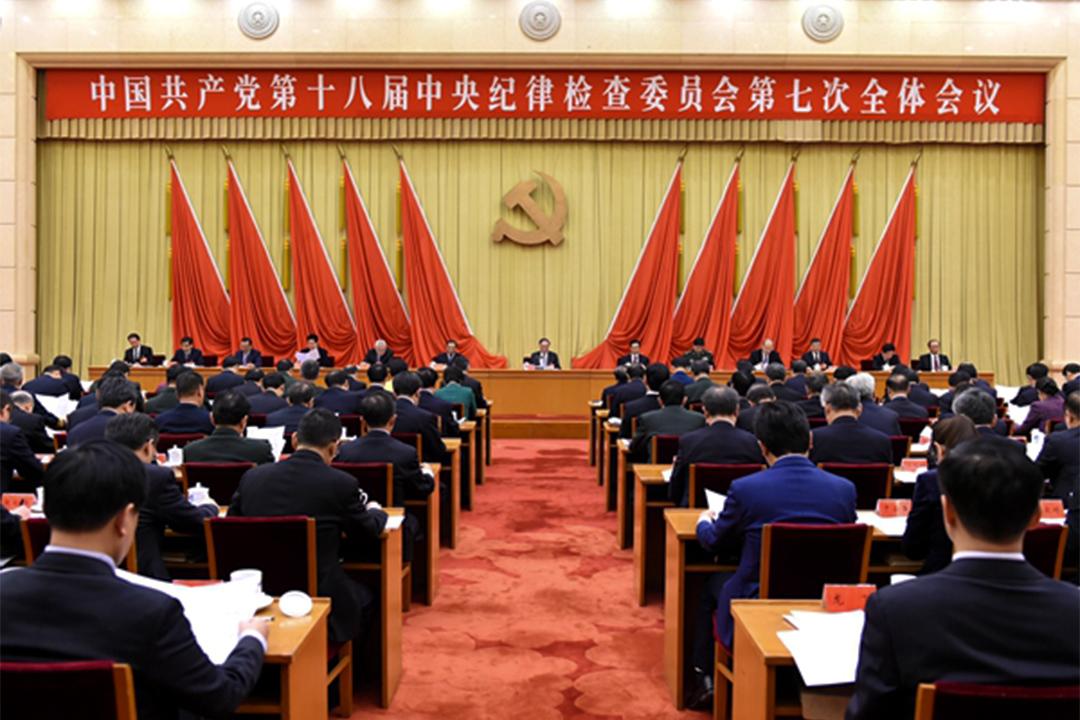 中共中央紀律檢查委員會。