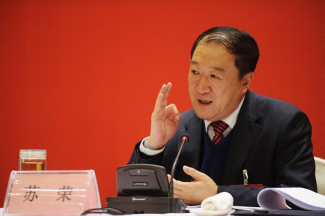 前政協副主席蘇榮被判無期。