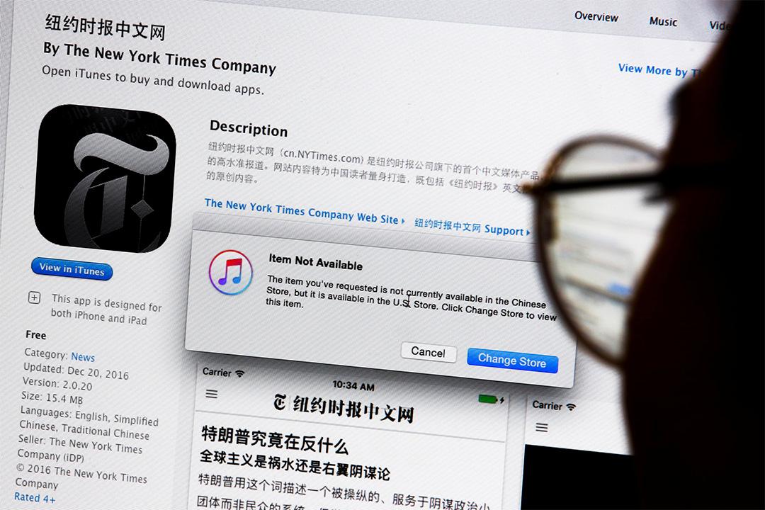 蘋果同意中國監管部門要求,將紐約時報app移出中國app store。