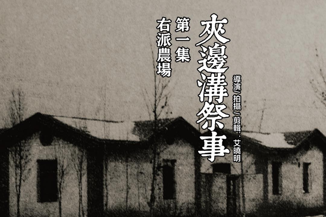 """艾晓明:""""把痛苦变成整个社会的基本生活方式,这是极权社会特有的。"""""""