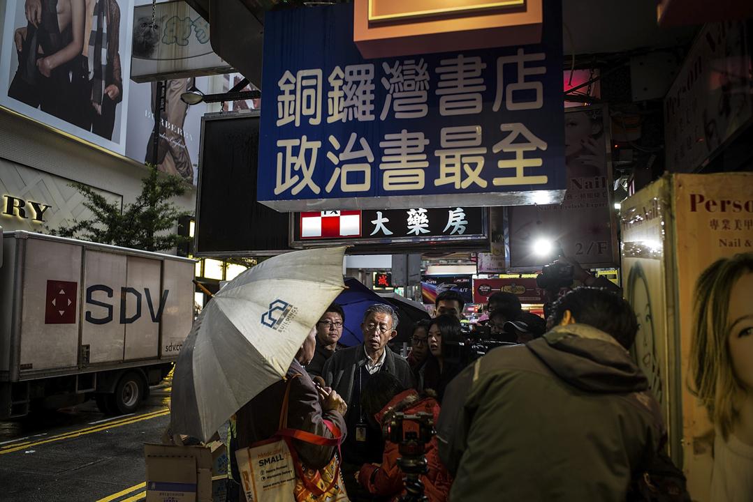 2015年10月到12月,香港铜锣湾书店五人陆续失踪,失踪半个月到三个月。