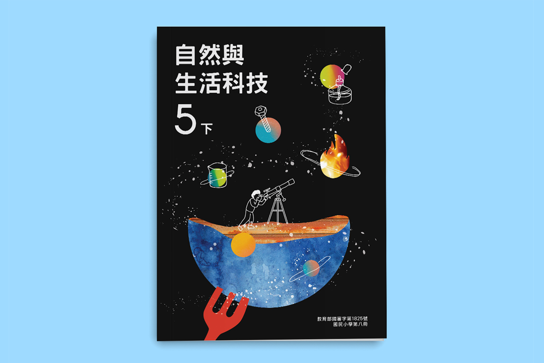 2017年美感教科書:自然科課本封面,王艾莉設計。