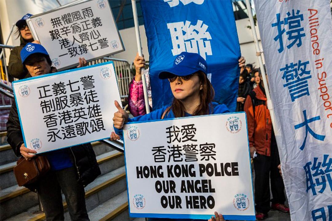 2017年2月14日,七警案判刑,有支持警察的市民在區域法院外示威,並手持「我愛香港警察」等口號標語牌。