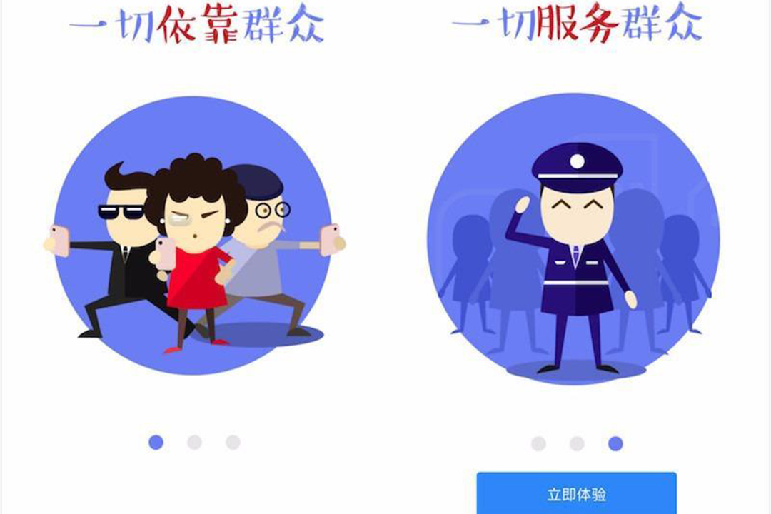 2月14日,北京市公安局在官方微博介紹「朝陽群眾」的手機程式。