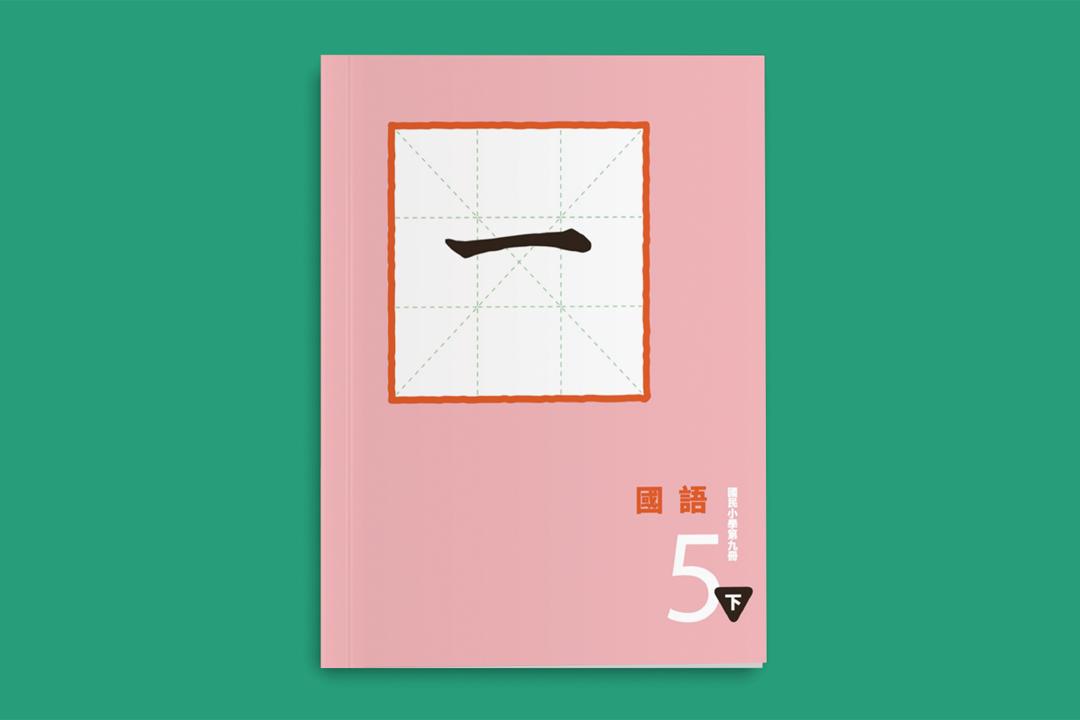 2017年美感教科書:國語科課本封面,馮宇設計。