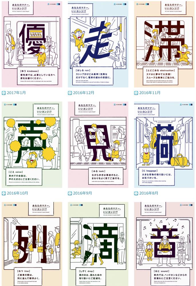 東京地鐵禮儀宣導海報系列之一:利用「漢字」作為設計主題,像是字典一樣,在解說字義之際,又賦予每一個字所代表車廂內應遵守的禮儀。