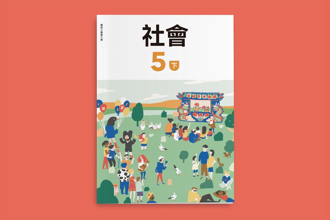 2017年美感教科書:社會科課本封面,圖文不符設計。