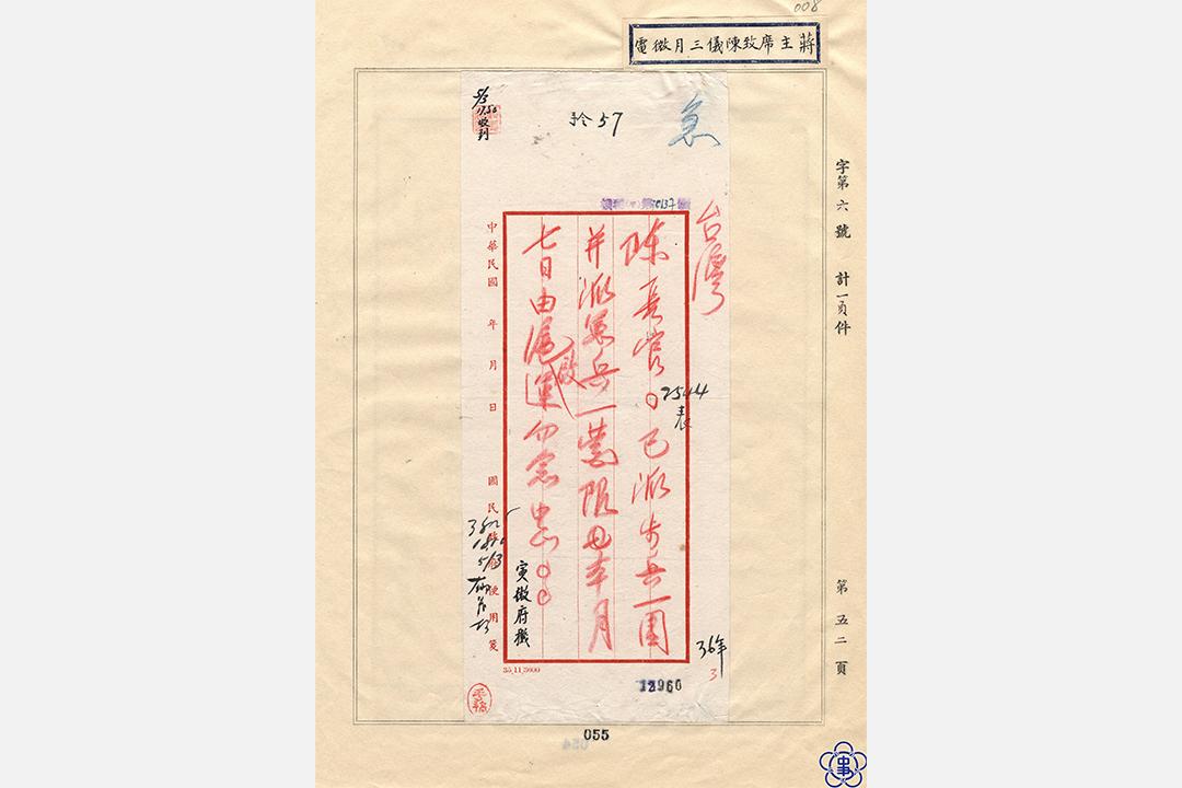 主席蔣中正回覆陳儀派兵之請:「已派步兵  一團、憲兵一營,限本月七日由滬起運。」