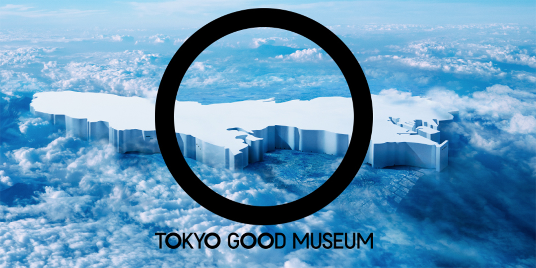 Tokyo Good Museum廣告概念是將東京都內每個人「有禮儀道德的行為」都當作一件「GOOD」,展示在這座城市裏。