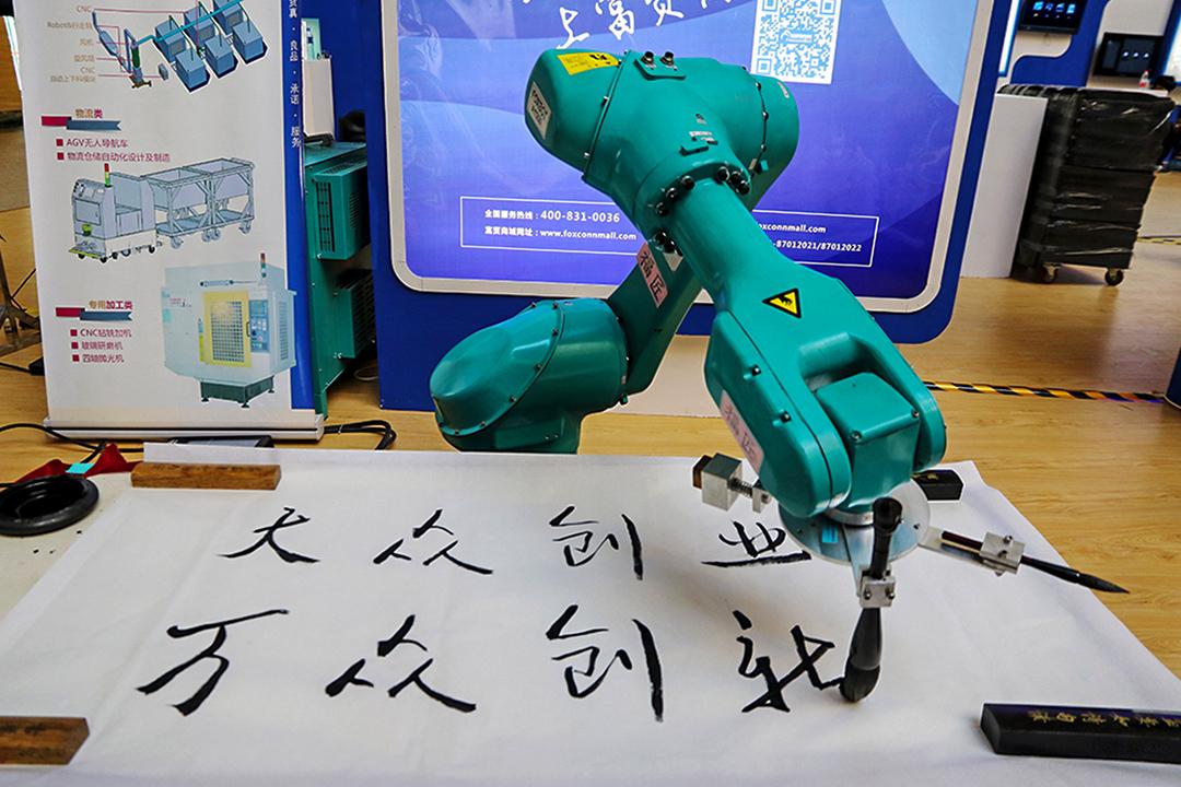 「大眾創業、萬眾創新」是中國國務院在2015年9月的口號。圖為2016年9月於鄭州市「創響中國」活動中一台工業機器人秀書法技藝。