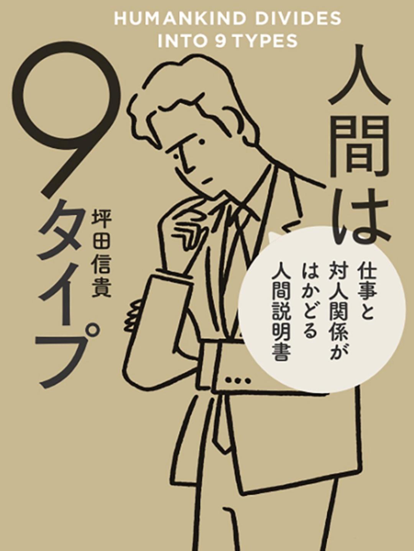 坪田信貴所著的《人間九種類型:涉及工作與對人關係的人間說明書》。