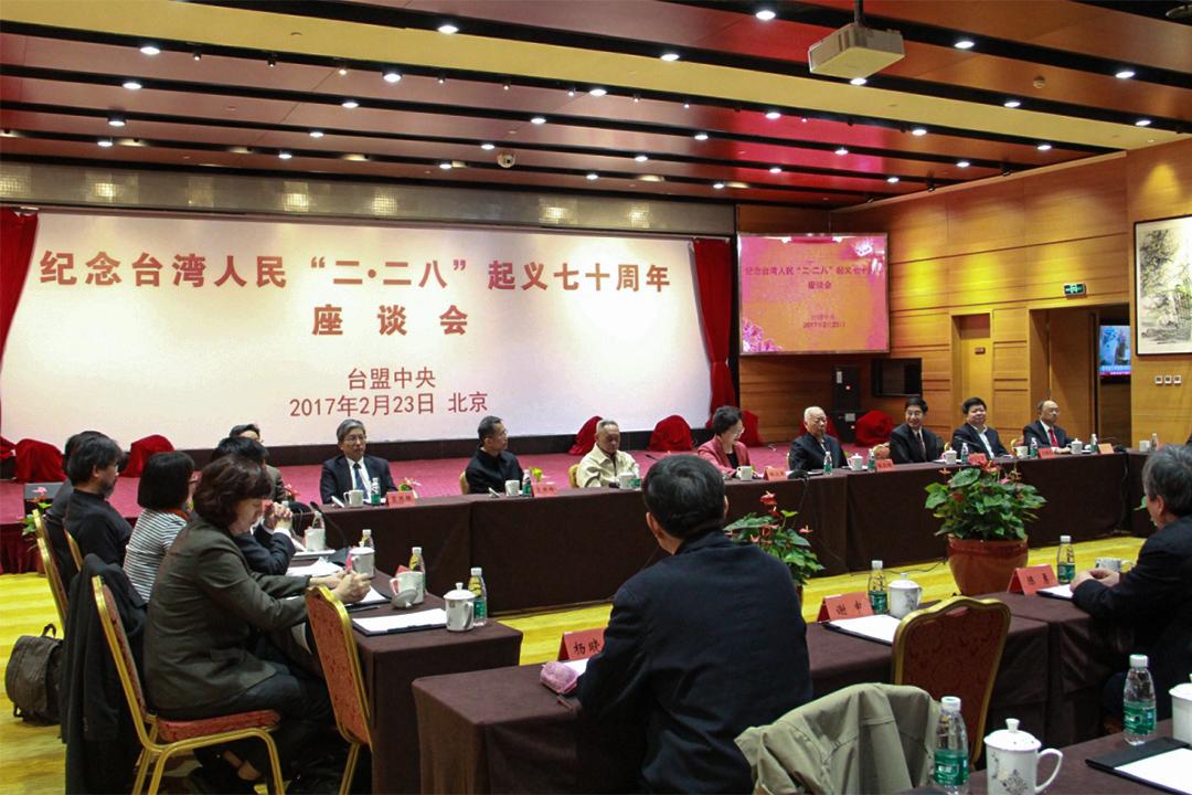 2月23日,紀念台灣人民二二八起義70週年座談會在北京舉行。
