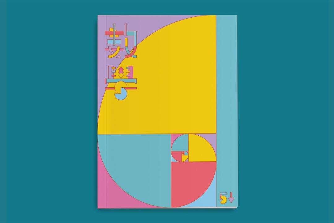 2017年美感教科書:數學科課本封面,方序中設計。