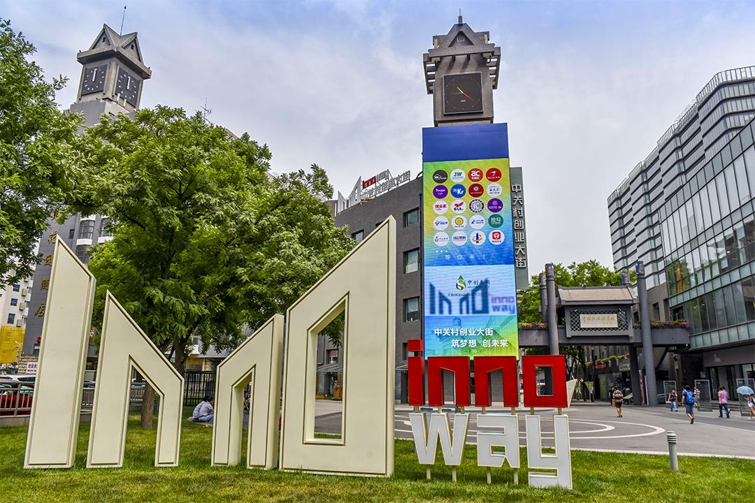 北京中關村創業大街是海峽兩岸青年創業基地之一。