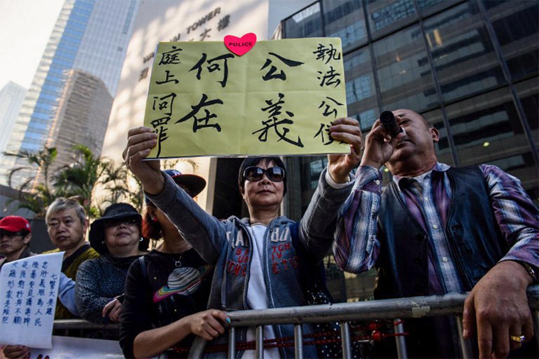 2017年2月17日,警方支持者在法院門外抗議,舉著「公義何在」標語牌。