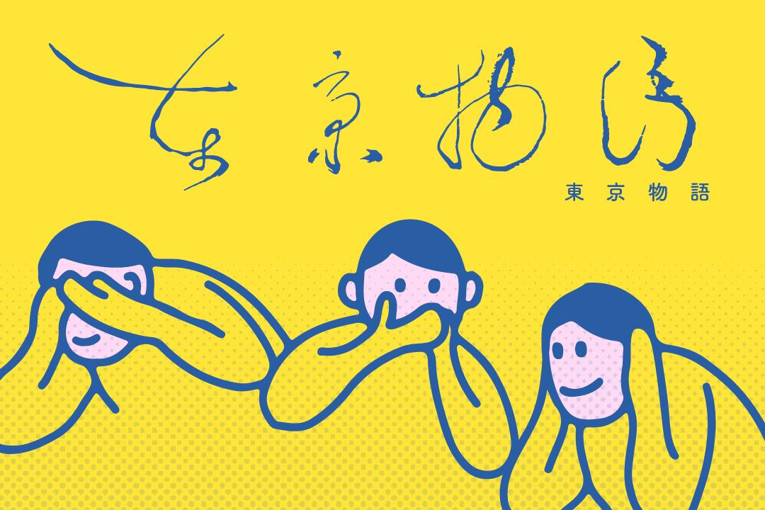 一出現問題,為了防範未然,乾脆制定全面封殺的規則,藉以維持一個擁有禮儀道德的表象,也是日本這個社會的特質之一。