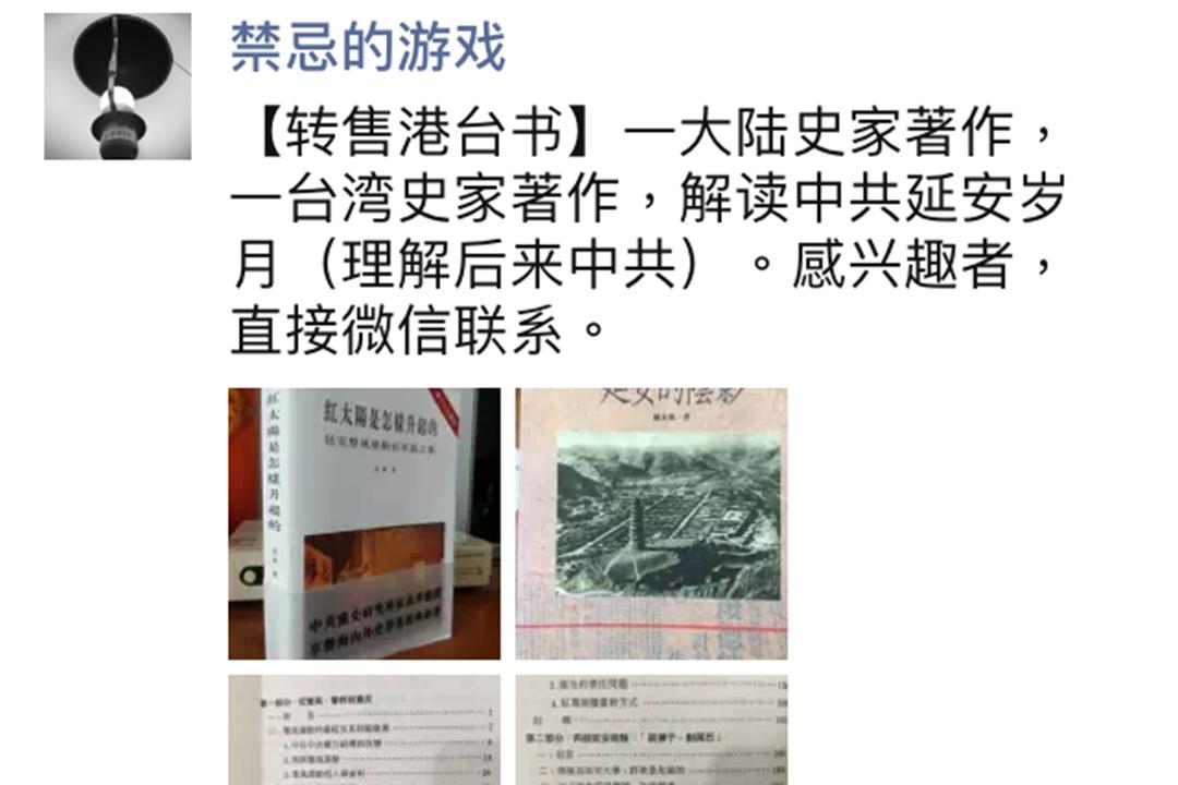 """2016年5月18日,戴学林被捕前一天,「禁忌的游戏」还发了两条卖书信息,较早一条的4张配图中,有1张就是""""红太阳""""一书,较晚 的一条则是""""关于文革历史""""的书籍。"""