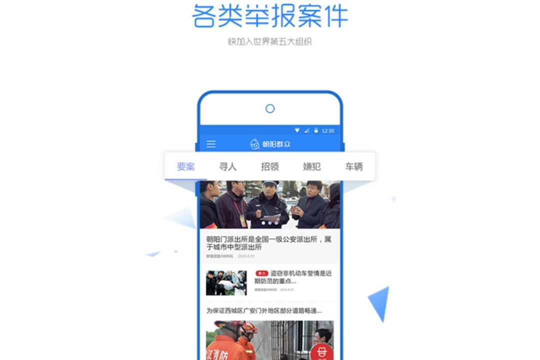 北京朝陽警方與相關單位研發,鼓勵市民對兒童拐賣、疑似嫌犯、老人走失等作出舉報。