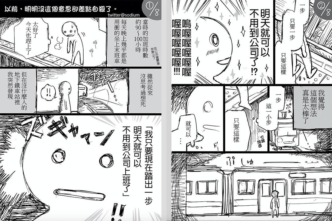 一組漫畫火遍日本,並登上各大媒體版面。畫面中的小人站在軌道旁,想著再往前一步,跳下去,明天就再也不用上班了。