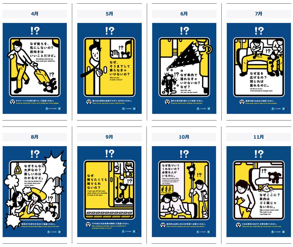 東京地鐵禮儀宣導海報系列之二:這個年度以「為什麼?」(なぜ)作為主題。例如「為什麼講話非得這麼大聲呢?」「為什麼就不會稍微留心一下後面的人呢?」「為什麼非要把腳張那麼開?」以幽默圖像反諷車內的非禮行為。