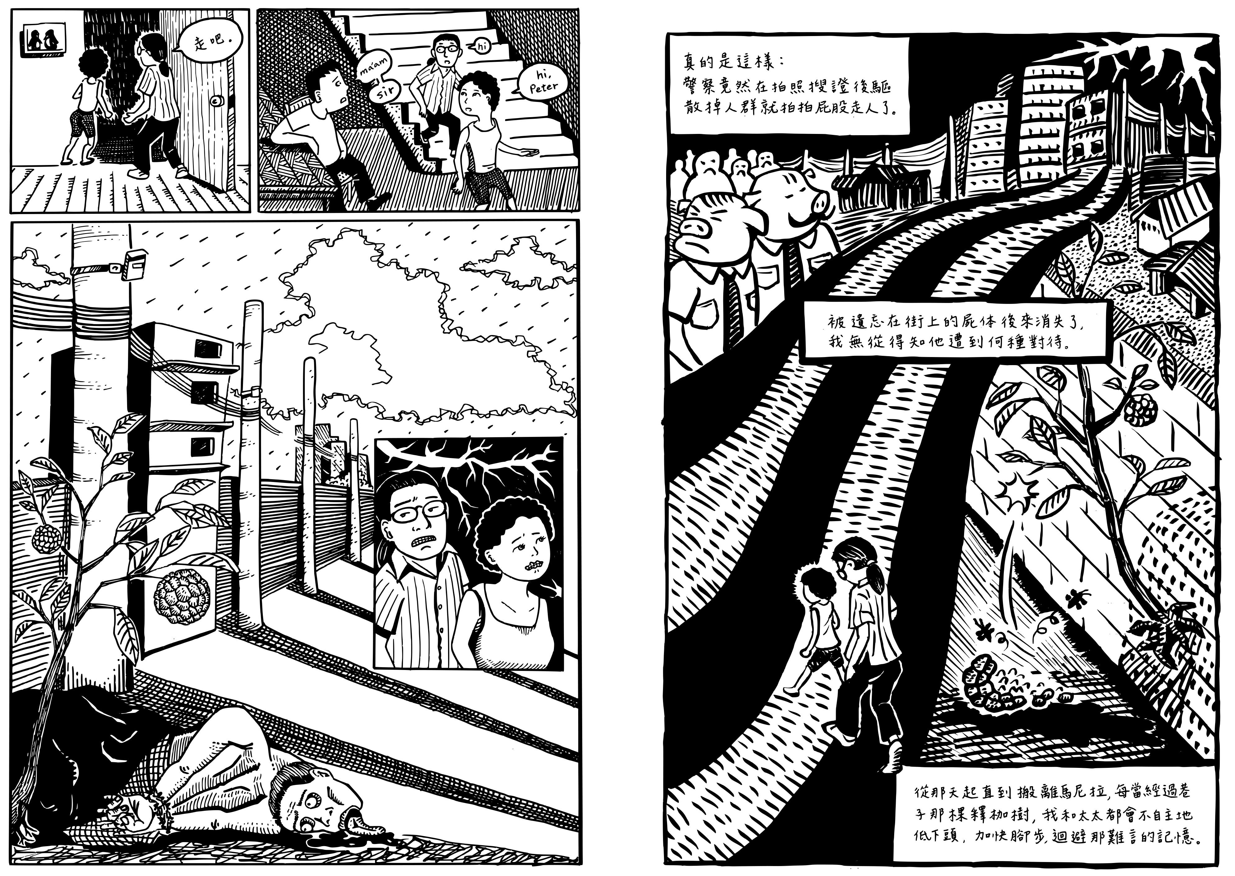 〈街上的尊嚴〉重現他在馬尼拉生活時與一名無家者的互動、以及在街頭目擊一具無名屍體的經過。篇章畫成於2013年,此際更覺真實感。