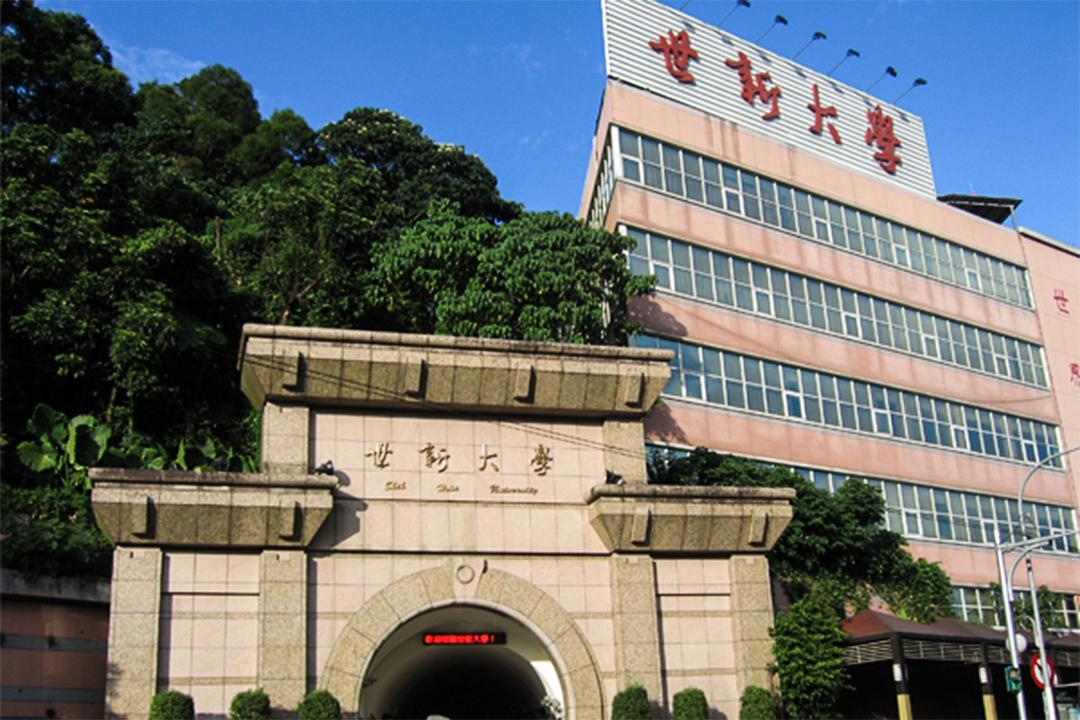 有指台灣私立世新大學在邀請大陸院校派研修生來台時,曾簽署一份「一中承諾書」。