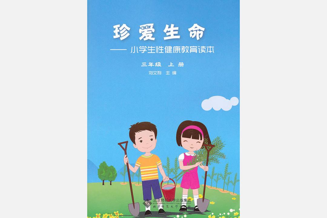 圖為《珍愛生命—小學生性健康教育讀本》。